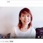 【ご感想動画】YouTubeにアップしました~3ヶ月ダイエットコンサルで3kg減~